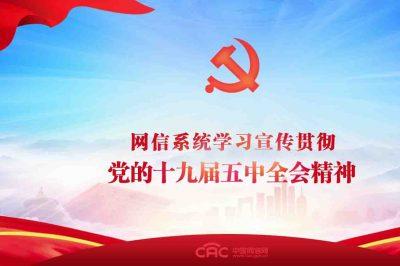 Ex oriente lux? - A kínai kiberhatóság frissítette az idézhető hírforrások listáját - Akik a listán kívüli forrásból vesznek át híranyagot, megbüntetik